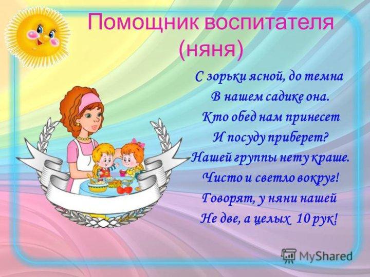 Поздравления с днем воспитателя младшему воспитателю
