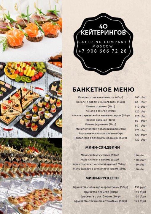 банкетное меню ресторана с фото и рецептами восточная насадка мужской