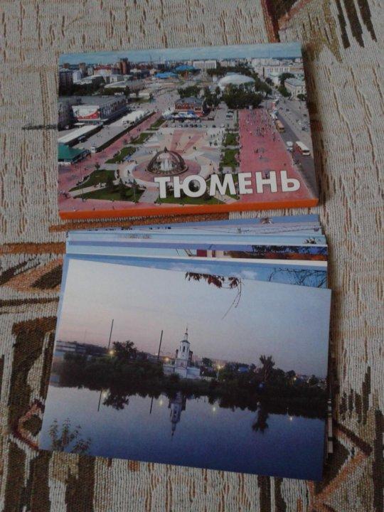 Наборы открыток по тюмени