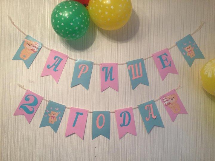 Поздравления арише 2 годика