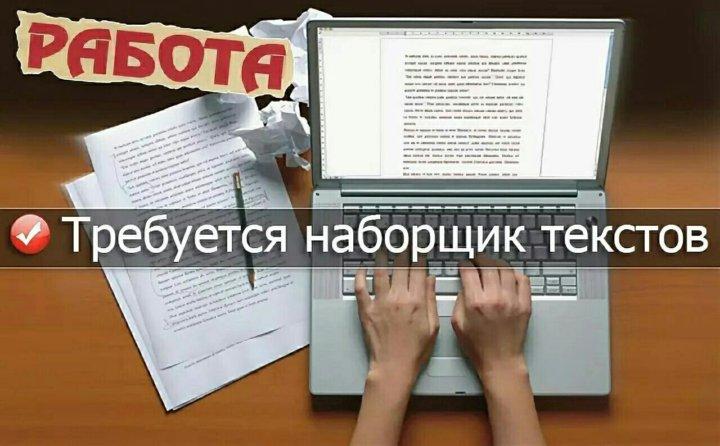 Удаленная работа по набору текстов вакансии требуются наборщик текста удаленная работа
