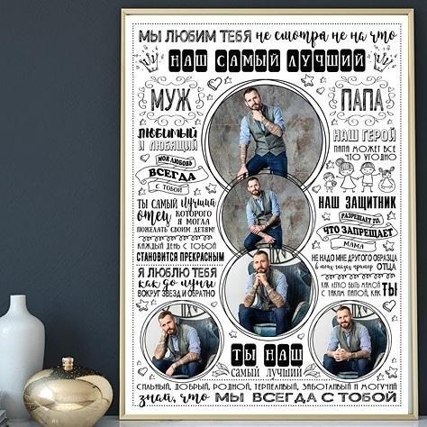 Выписка, постер для папы и мужа шаблоны для создания
