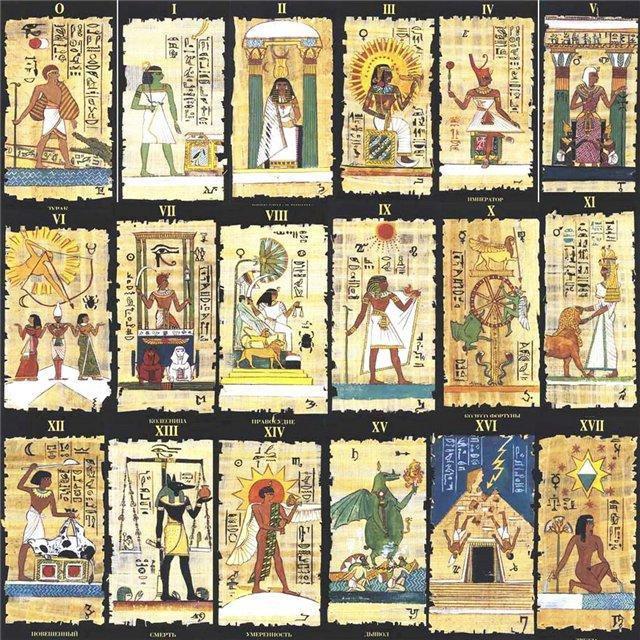 Египетское таро картинки