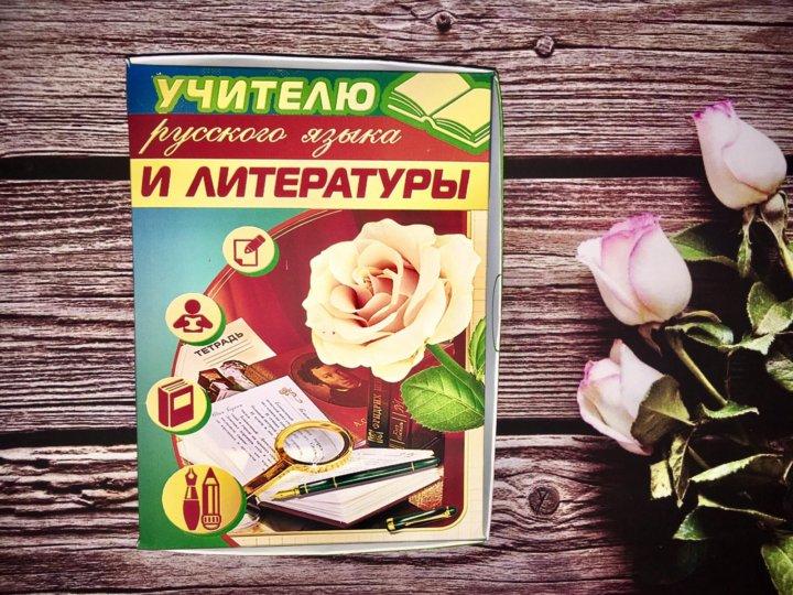 Картинка учителю русского языка и литературы
