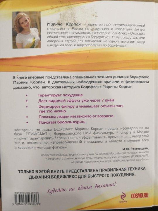 Корпан Экспресс Похудение Отзывы. Авторская методика снижения веса Марины Корпан