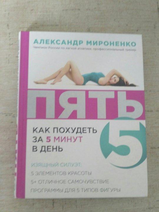 Похудение за 5 день