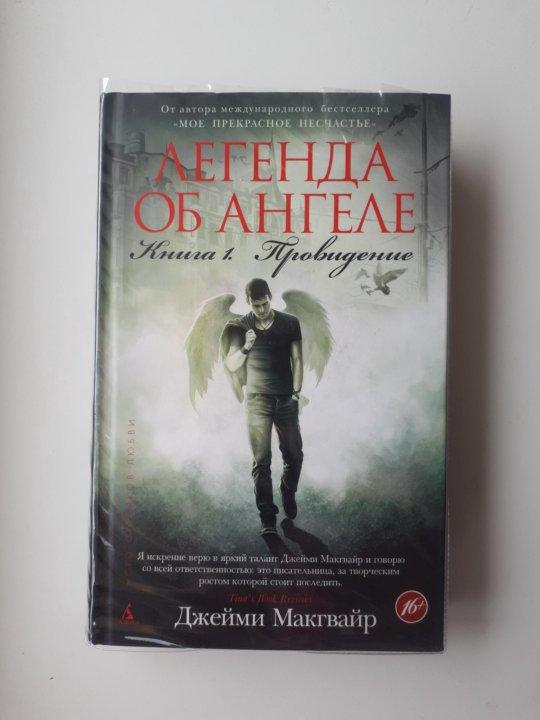 легенда об ангеле книги названия с картинками запускаемся четверг