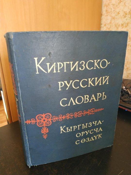 кыргызча орусча создук юдахин
