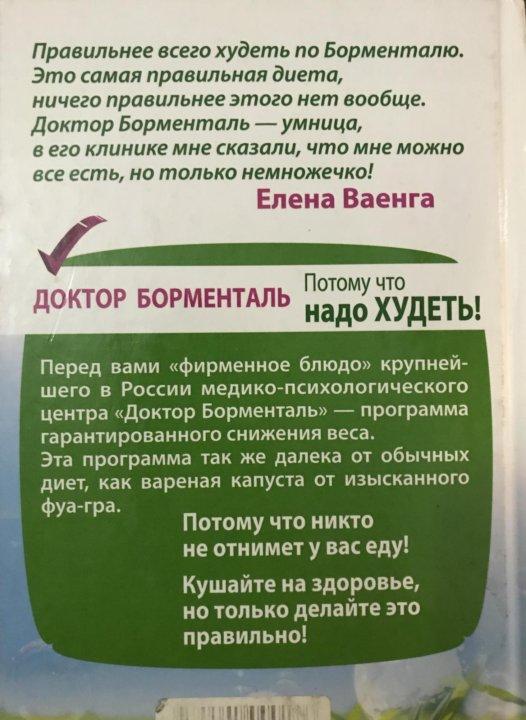 Систему похудения борменталя
