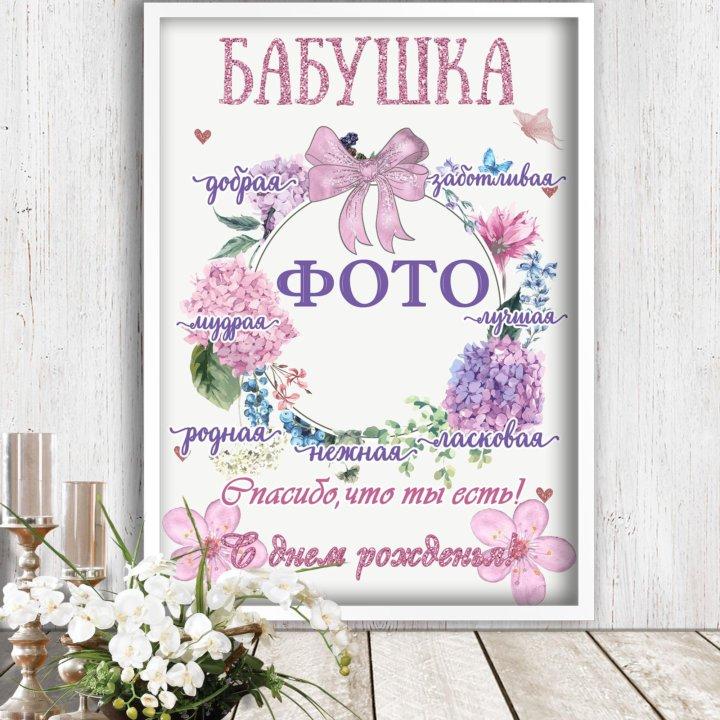Алле днем, постер открытка для бабушки