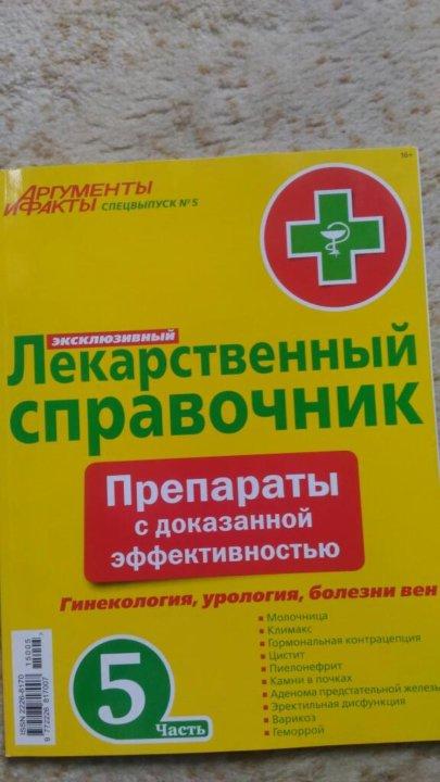 лекарственный справочник с картинками далёкие исторические