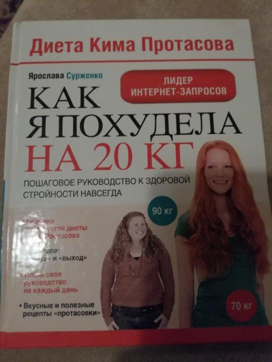 Диета кима протасова дневники