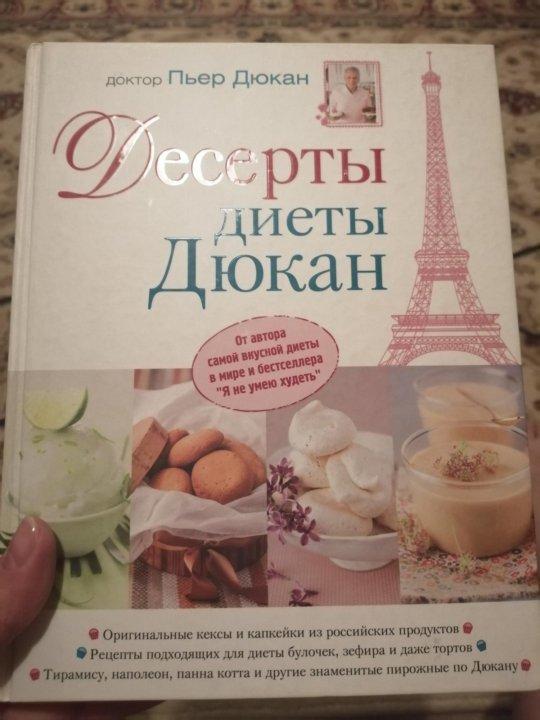 Дневник для диета дюкана