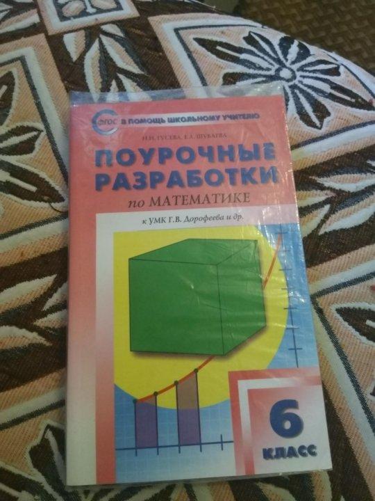 математика 6 класс поурочные разработки к учебнику дорофеева