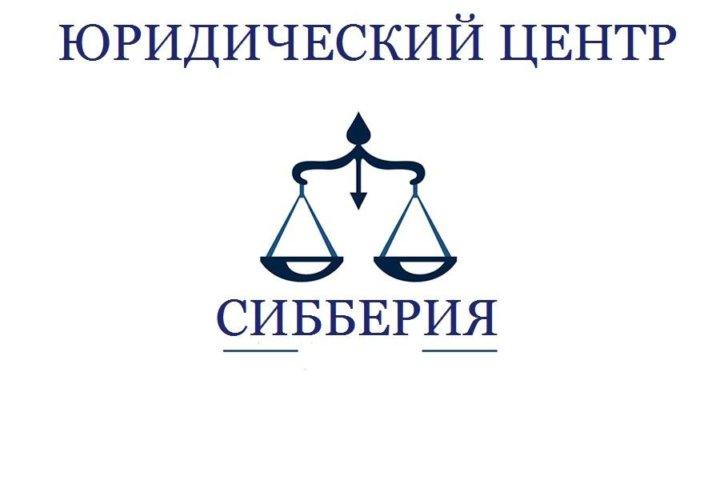 бесплатно юридическая консультация омск