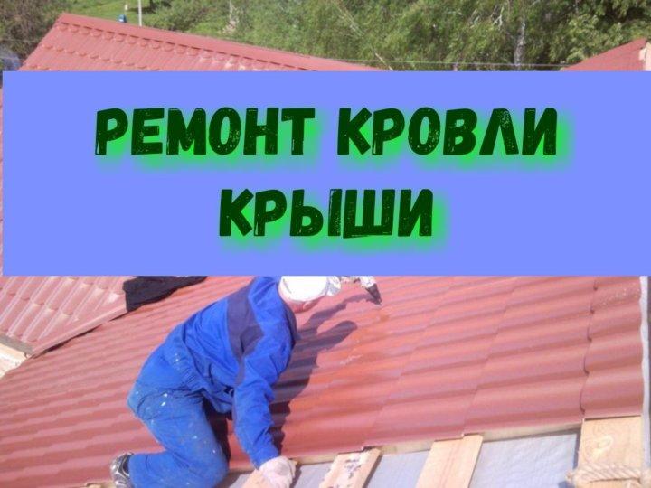 Картинки надпись крыша