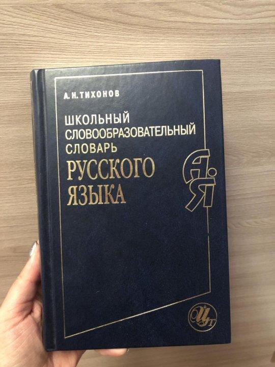 Картинка словарь словообразовательный