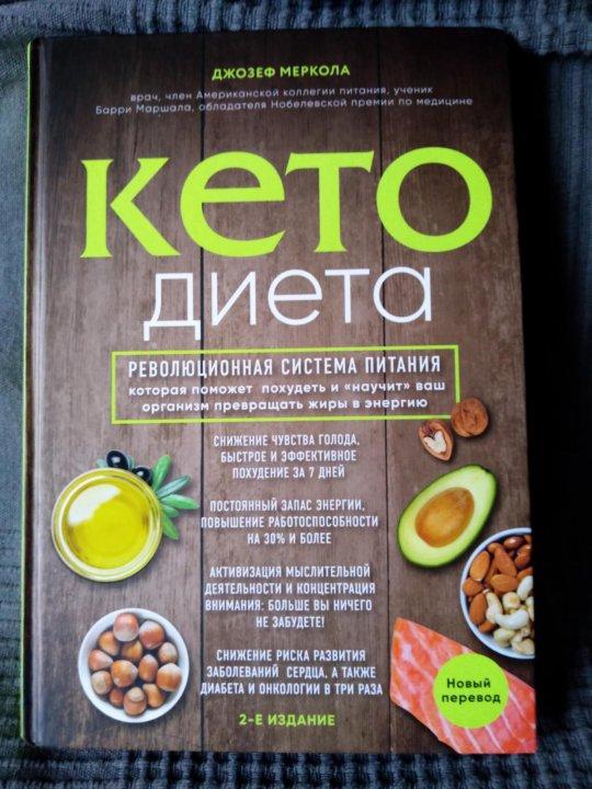 Подробная Кето Диета. Кето диета