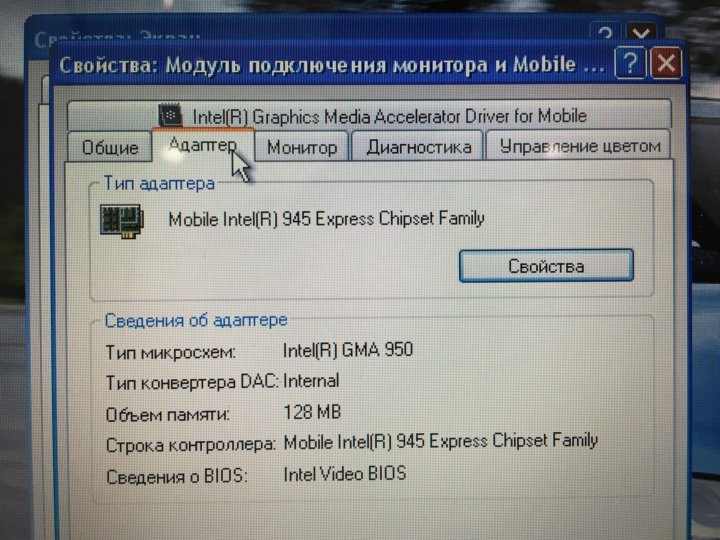 Mobile Intel 945 Express Chipset Family WDDM 1 0 Driver