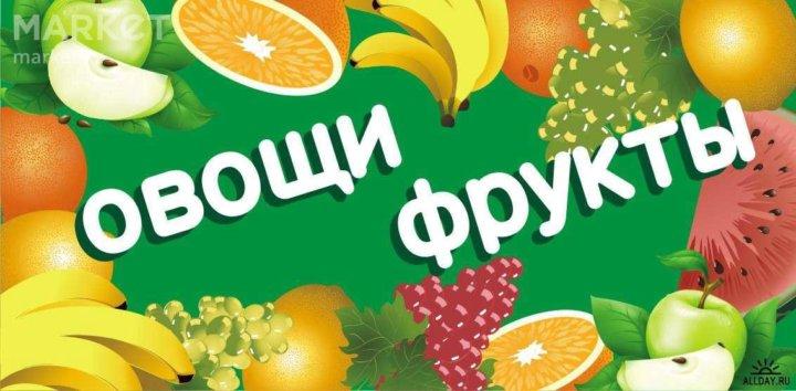 Картинки для вывески овощи фрукты