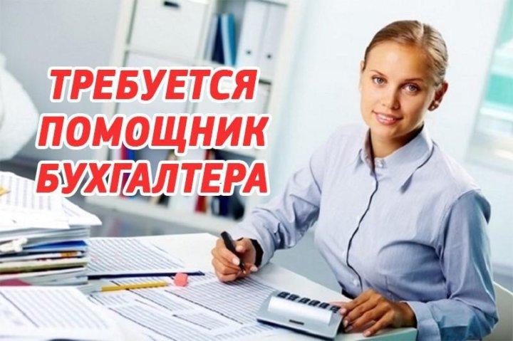 Бухгалтера в вакансии жкх помощник должностные инструкции бухгалтера экономиста
