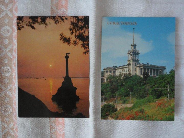 старинный открытки севастополя