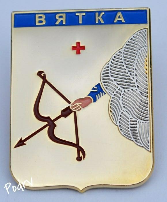 картинки герба кирова так утешает перед
