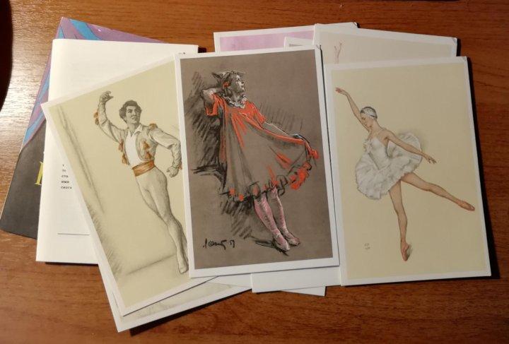 Открытку открытки, открытки мастера ленинградского балета