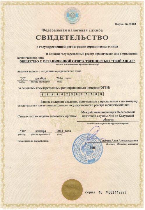 регистрация ип 2014 год