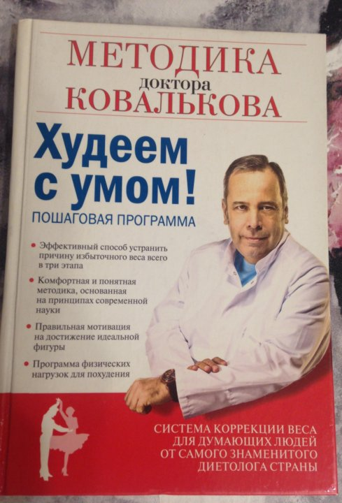Ходьба для похудения доктора ковалькова
