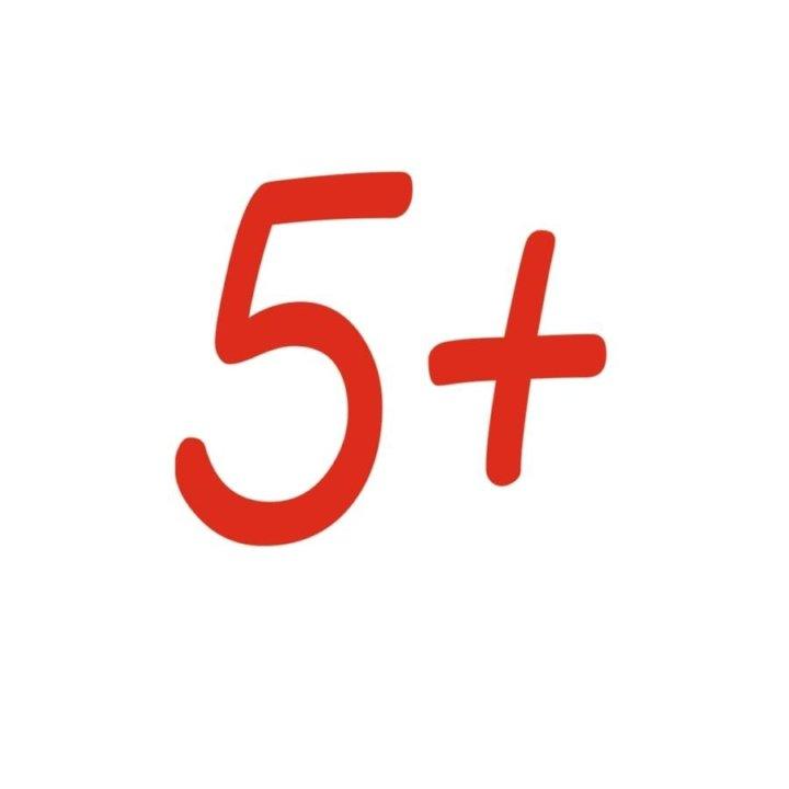 последней пять плюс пять поздравление все желающие