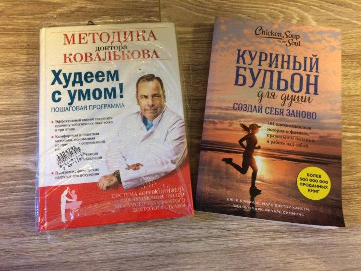 Мотивация Похудения Ковалькова. Методика похудения доктора Ковалькова поэтапно с меню
