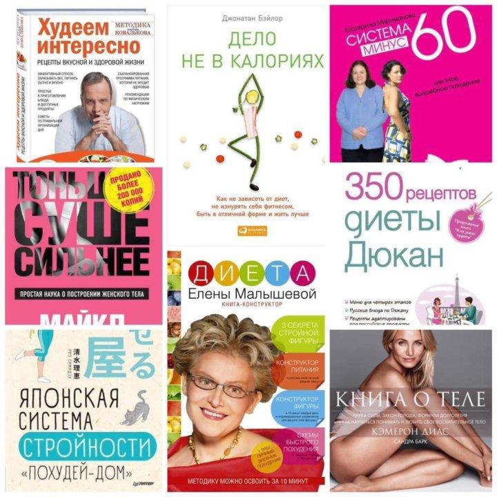 Книги психологов о похудении