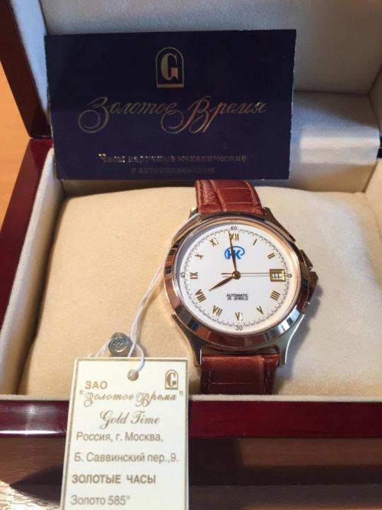 Москва золотые часы продам в ломбарды где принимают самаре часы с брилиантами