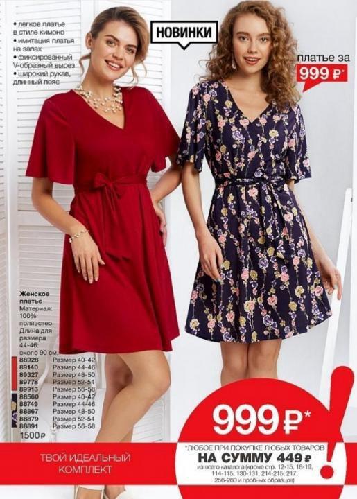 Avon женское платье виши косметика купить недорого