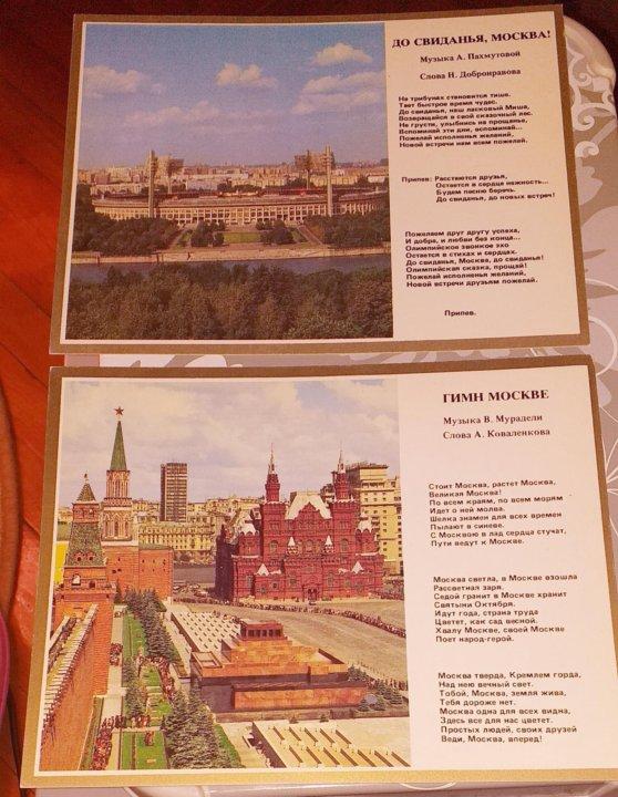 Набор открыток москва ссср, детских