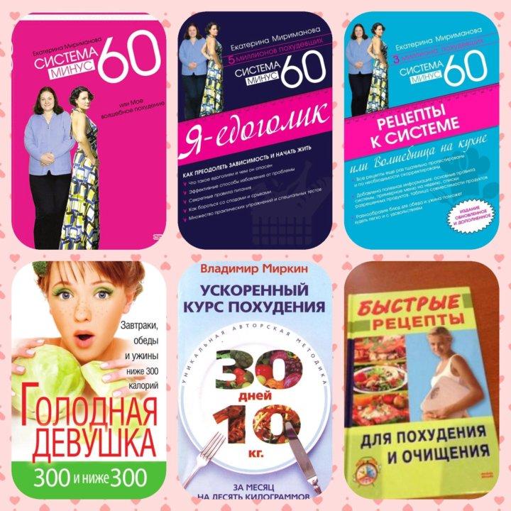 Книги Для Похудения.