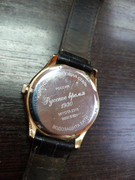 Время стоимость 1930 русское часы часы стоимость lg
