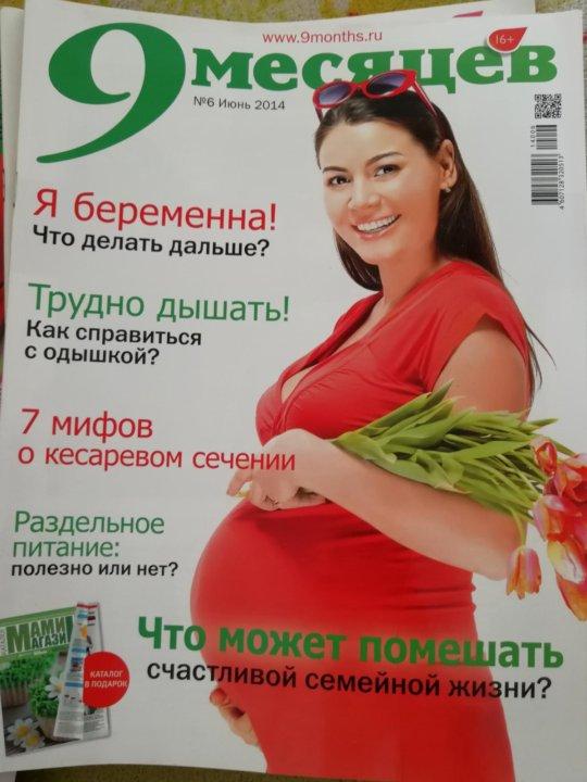Диета Беременным На 9 Месяце.