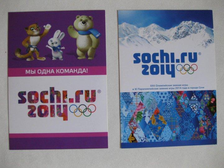 Открытки с олимпиадой сочи