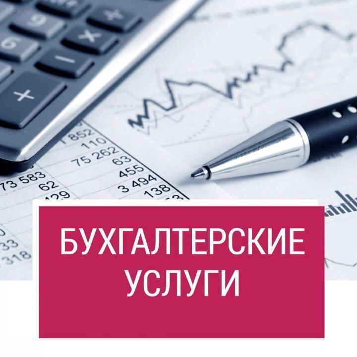 Бухгалтерское обслуживание цена усн бухгалтер ай контекст