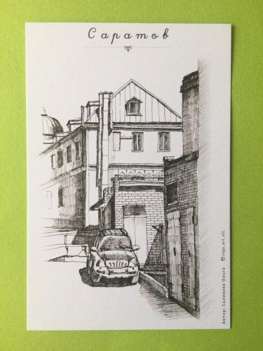 открытки с видом саратова сценку