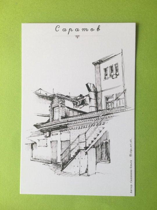 открытки с видом саратова перед инсталляцией необходимо