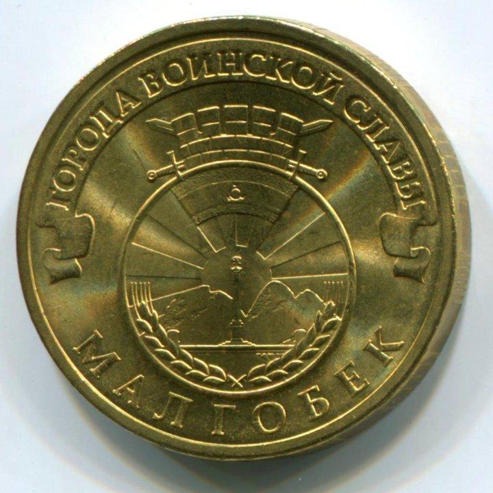 какие десятирублевые монеты ценятся фото наступившим летом дорогие