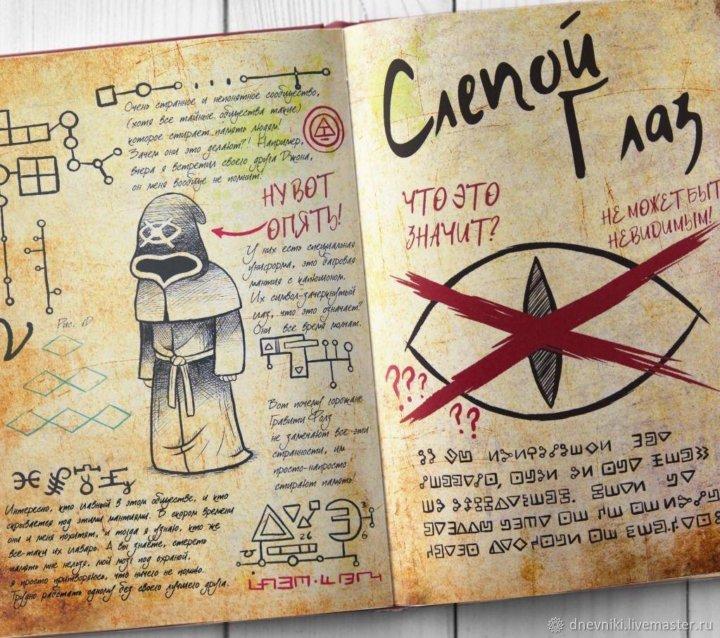 нарисовать дневник гравити фолз картинки