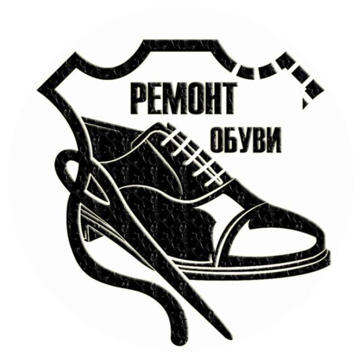 реклама ремонт обуви в картинках самые популярные самый иньский элемент