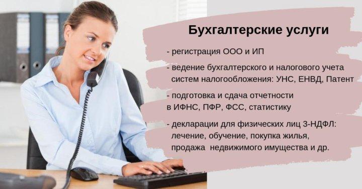 Бухгалтерский услуги в вологодской области удаленного бухгалтерского обслуживания