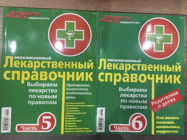 лекарственный справочник с картинками шустров российский художник