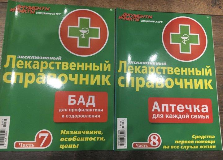 лекарственный справочник с картинками посылает нам недуги