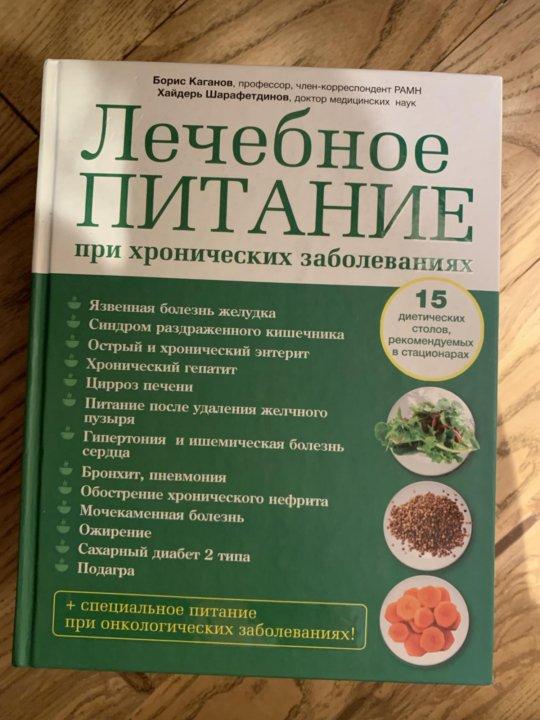 Рецепты медицинской диеты